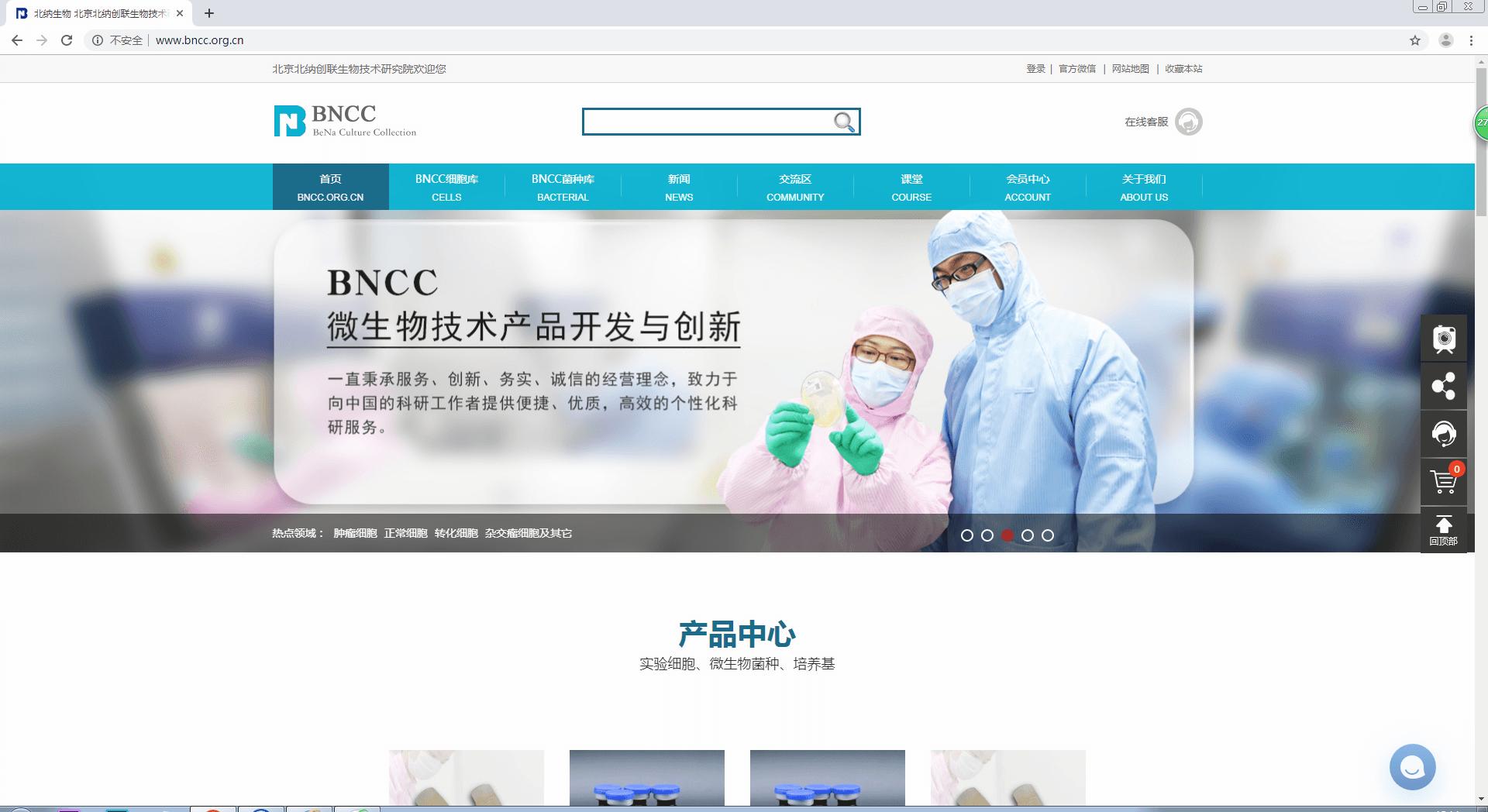 BNCC网站全新改版-fudajzx.com北纳标物网