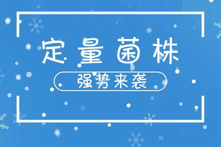 定量菌株新上线,试验检验更方便!-fudajzx.com北纳标物网