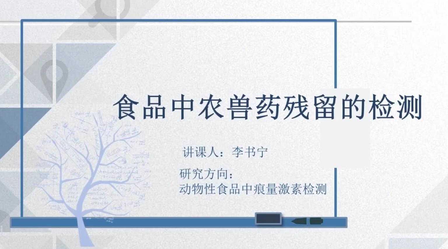 食品中农兽残的检测-点播-www.biaowu.com北纳生物