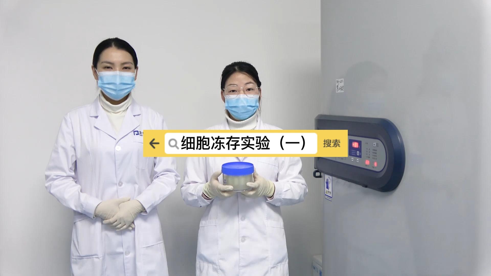 细胞冻存实验(一)