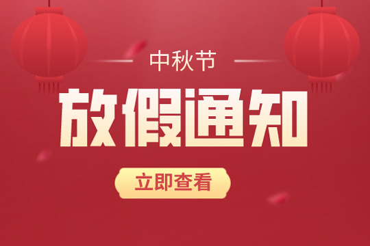 北纳生物2021年中秋节放假通知