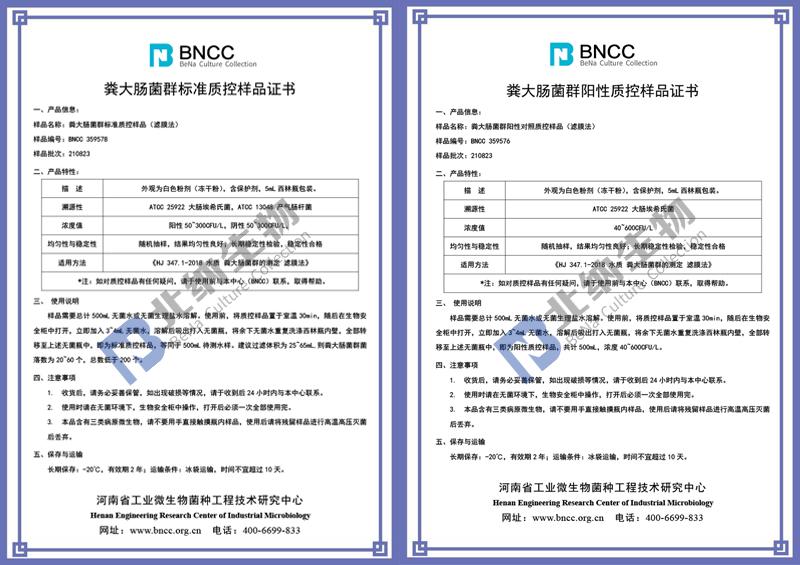 粪大肠菌群标准质控样品证书|北纳生物