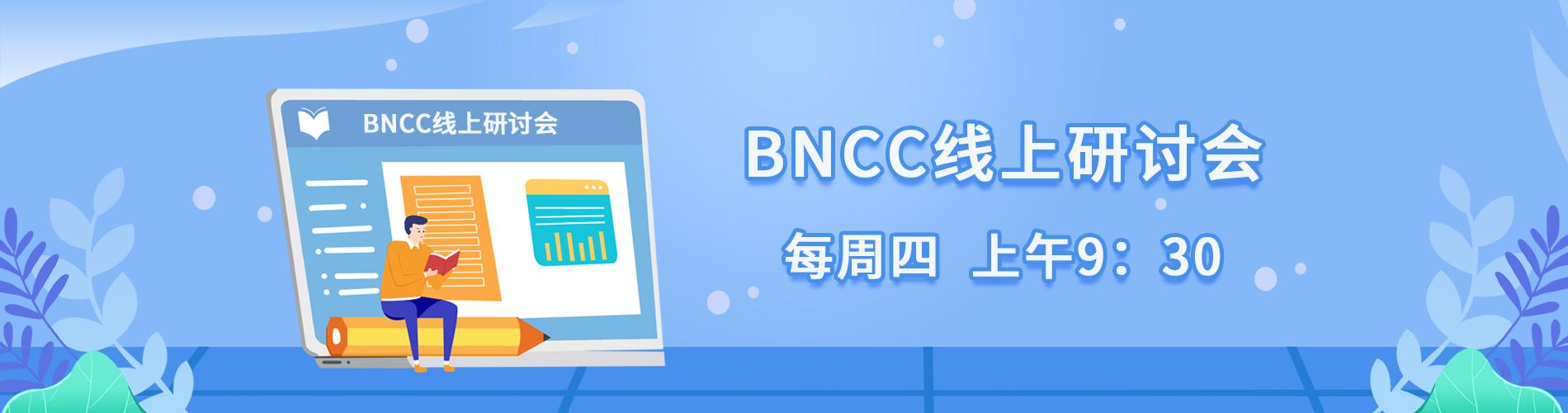 BNCC线上研讨会-北纳生物