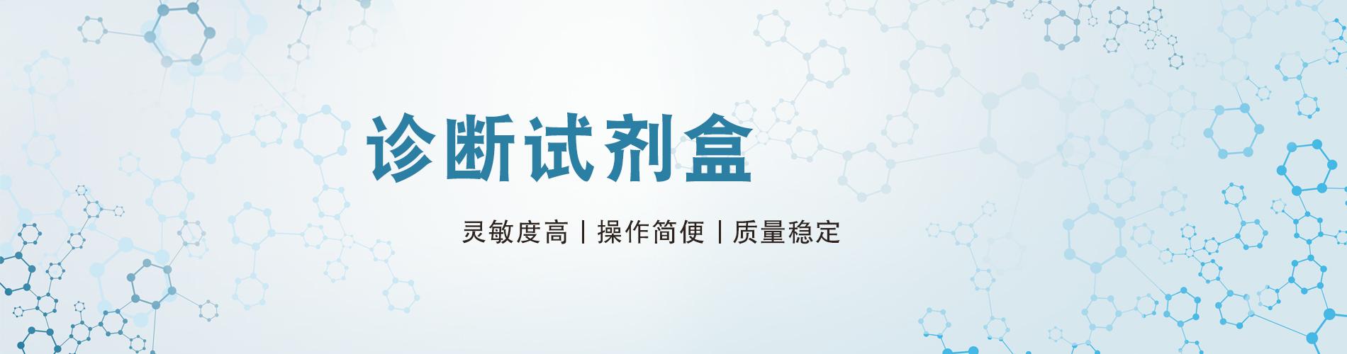 检测试剂盒-www.bncc.org.cn北纳生物