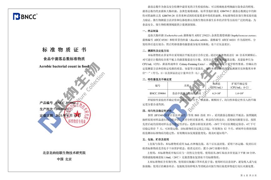 标准物质证书|北纳生物