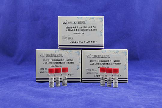 新型冠状病毒核衣壳蛋白(N蛋白)人源IgM单克隆抗体溶液标准物质-www.bncc.org.cn
