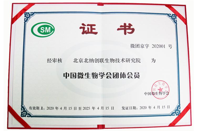 北纳生物正式加入中国微生物学会-www.ravenmoonsmedia.com北纳生物