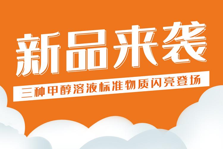【新品来袭】三种甲醇溶液标准物质闪亮登场!-www.biaowu.com北纳生物