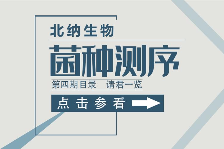 北纳生物2020首批菌种测序名录(四)-www.bncc.org.cn北纳生物
