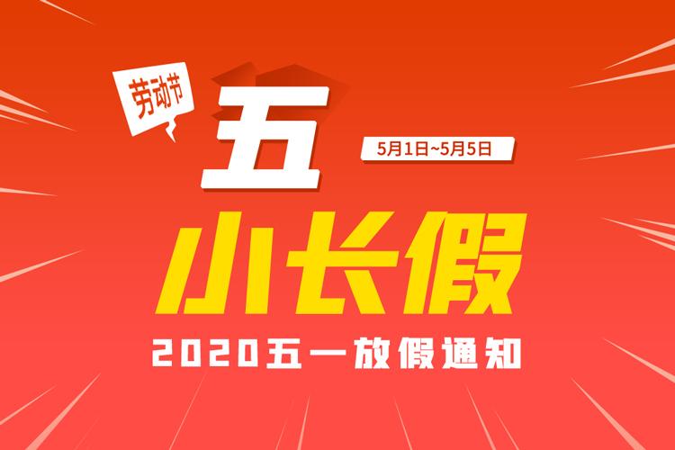 2020年五一劳动节放假通知-www.biaowu.com北纳生物