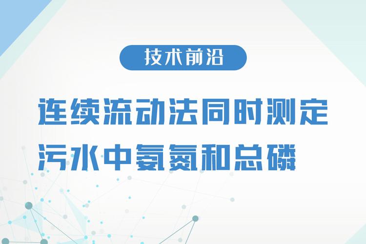 连续流动法同时测定污水中氨氮和总磷-www.biaowu.com北纳生物
