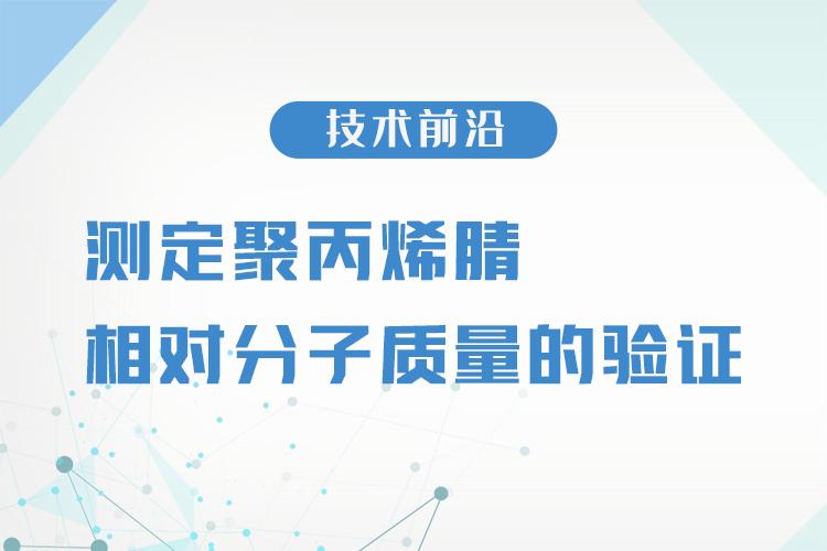 凝胶色谱法测定聚丙烯腈相对分子质量的验证-www.biaowu.com北纳生物