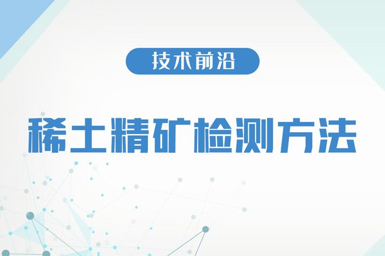 稀土精矿检测方法-www.biaowu.com北纳生物