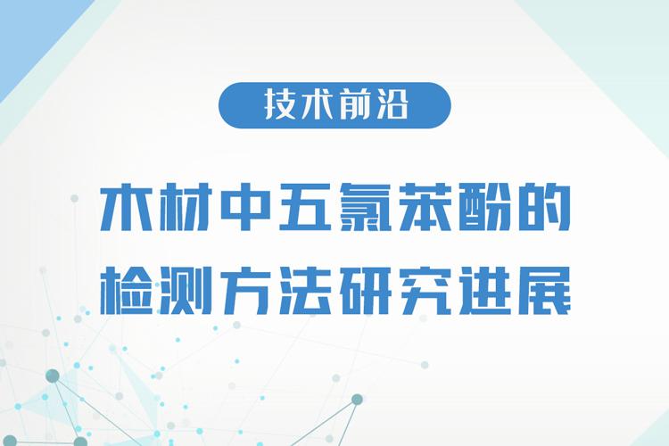 木材中五氯苯酚的检测方法研究进展-www.biaowu.com北纳生物