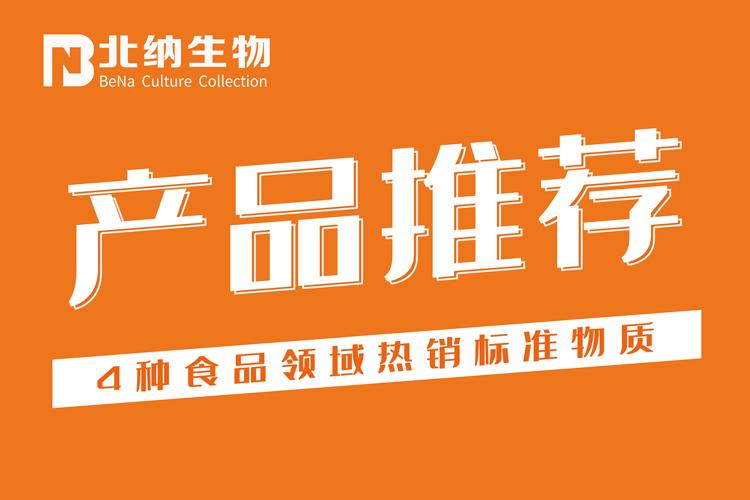 【产品推荐】4种食品领域热销标准物质-www.biaowu.com北纳生物
