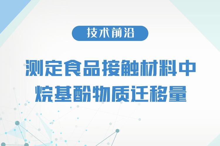 超高效液相色谱 – 串联质谱法测定食品接触材料中烷基酚物质迁移量-www.biaowu.com北纳生物