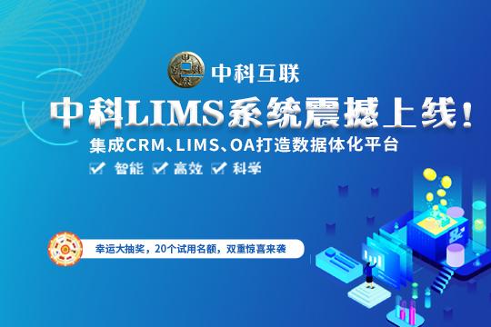 中科LIMS系统震撼上线!双重大奖等你来拿-www.biaowu.com北纳生物