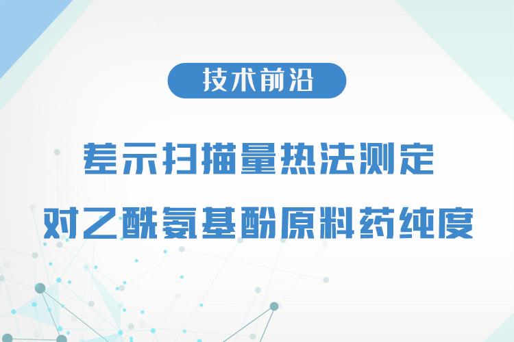 差示扫描量热法测定对乙酰氨基酚原料药纯度-www.biaowu.com北纳生物