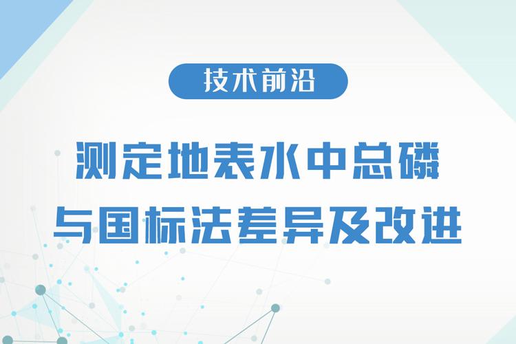 国家监测网方法测定地表水中总磷与国标法差异及改进-www.biaowu.com北纳生物