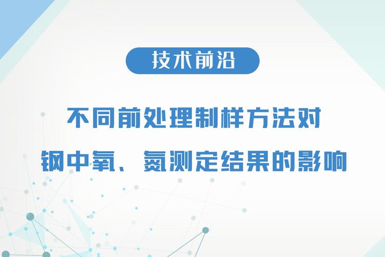 不同前处理制样方法对钢中氧、氮测定结果的影响-www.biaowu.com北纳生物