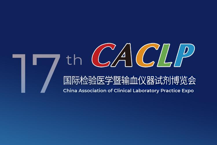 北纳与您相约第17届中国检验医学暨输血仪器试剂博览会-www.bncc.org.cn北纳生物