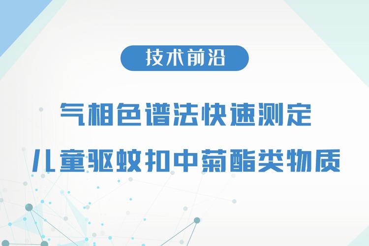 气相色谱法快速测定儿童驱蚊扣中菊酯类物质-www.biaowu.com北纳生物