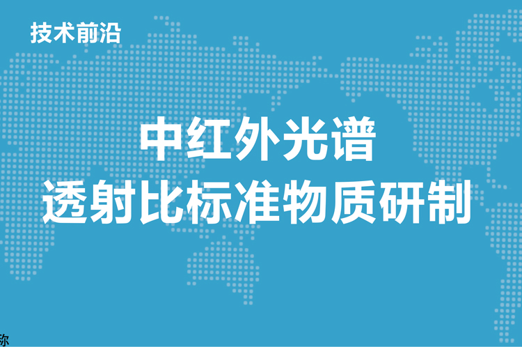 中红外光谱透射比标准物质研制-www.biaowu.com北纳生物