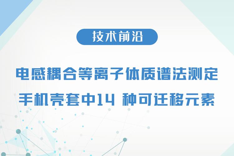 电感耦合等离子体质谱法测定手机壳套中 14 种可迁移元素-www.biaowu.com北纳生物