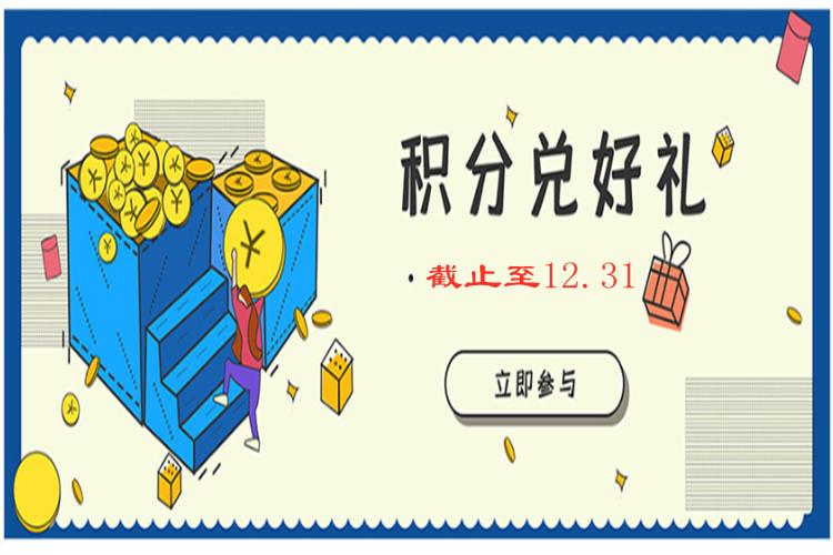 北纳生物积分截止12月31日即将清零,快来兑换吧-www.bncc.org.cn北纳生物
