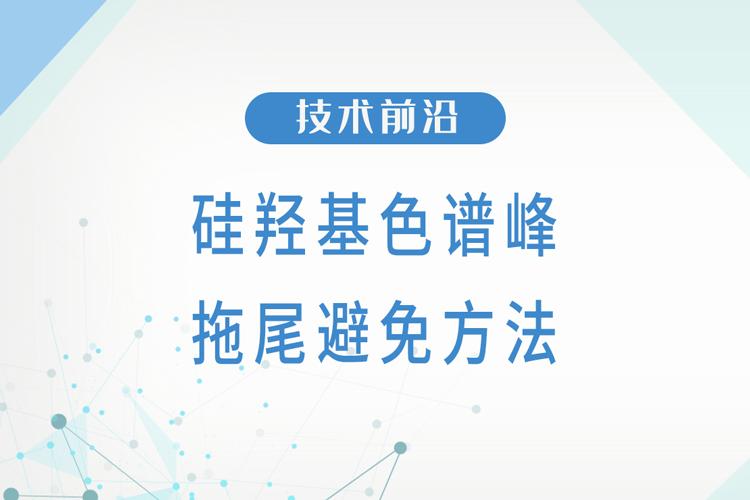 硅羟基色谱峰拖尾如何避免?-www.bnbio.com北纳生物