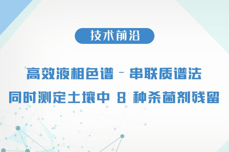高效液相色谱 – 串联质谱法同时测定 土壤中 8 种杀菌剂残留-www.biaowu.com北纳生物