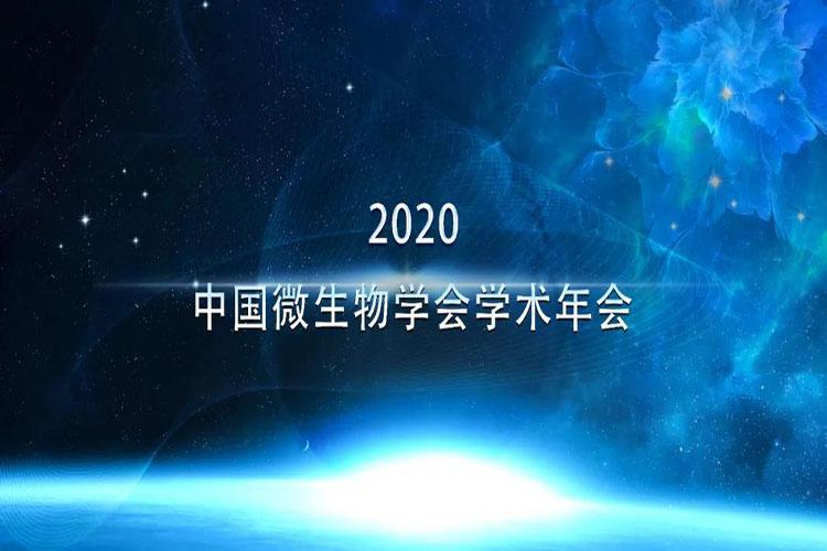 【展会预告】北纳与您相约2020年中国微生物学会学术年会-www.bnbio.com北纳生物