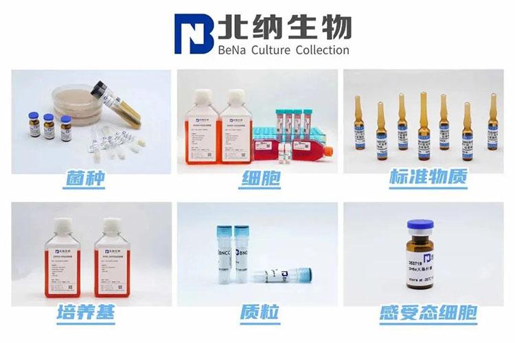 -北纳生物-www.biaowu.com-标准物质