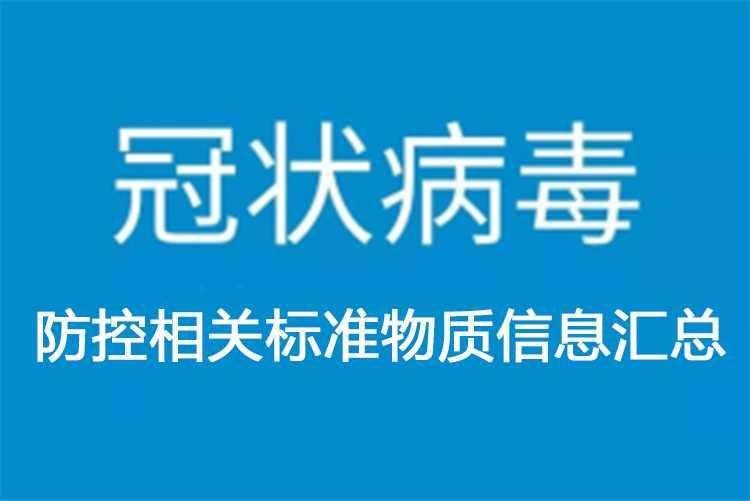 众志成城,力克时艰!北纳生物疫情防控相关标准物质产品汇总-www.biaowu.com北纳生物