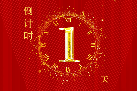 """""""金牛迎春 开工好礼""""幸运抽奖活动仅剩最后一天!赶紧来参与,错过要等一年!-www.biaowu.com北纳生物"""