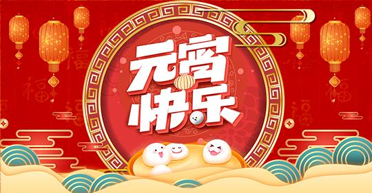 来一碗汤圆  盼岁岁团圆 | 北纳生物恭祝大家元宵节快乐!-www.biaowu.com北纳生物