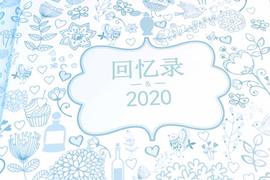 回顾2020,展望2021|致北纳不平凡的一年-www.biaowu.com北纳生物