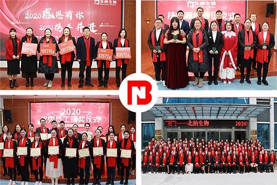 同心同行 共创未来 | 热烈祝贺北纳生物2020年会圆满成功-www.bncc.org.cn北纳生物