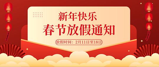 2021春节放假通知 -www.biaowu.com北纳生物
