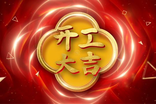 开工大吉|2021携手共进 再踏征程-www.biaowu.com北纳生物