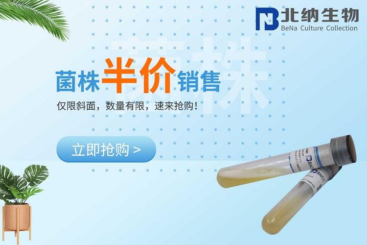 【重磅】北纳生物菌株半价销售,速来抢购!-www.bncc.org.cn北纳生物