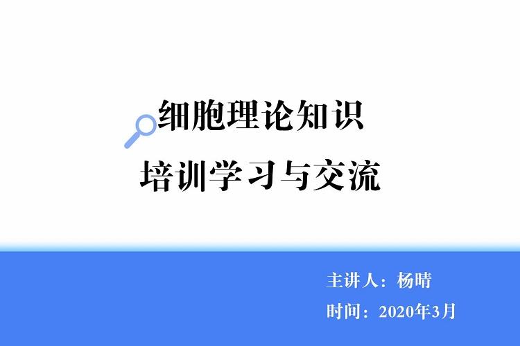 【原创】细胞理论知识——绪论-www.bncc.org.cn北纳生物