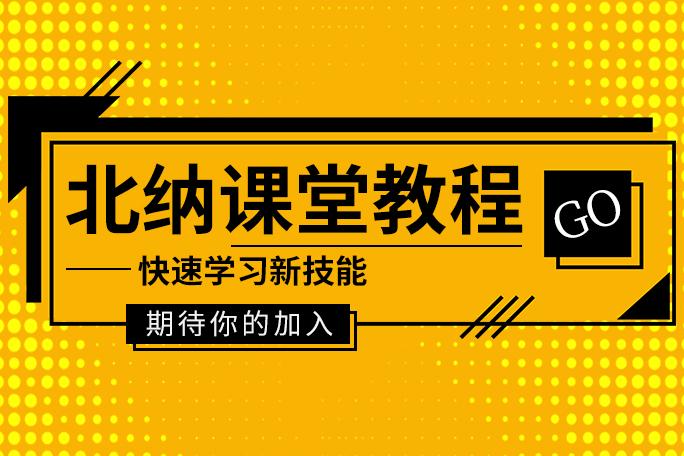 GET北纳新技能第六话【斜面转接学起来!】-www.bncc.org.cn北纳生物
