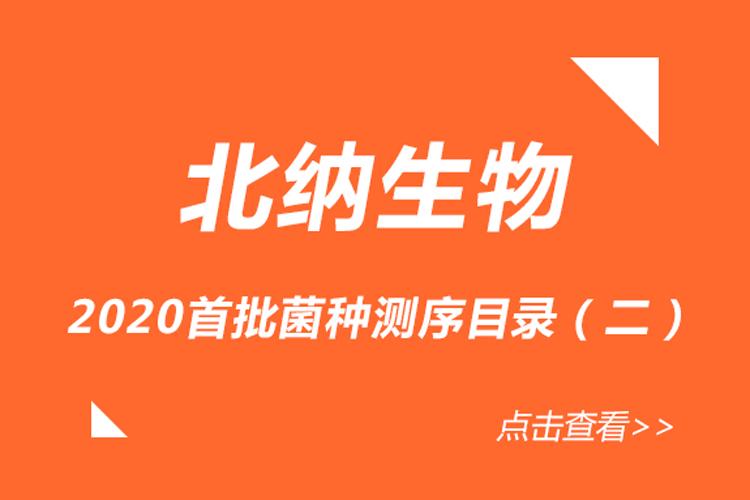 北纳生物2020首批菌种测序名录(二)-www.bncc.org.cn北纳生物