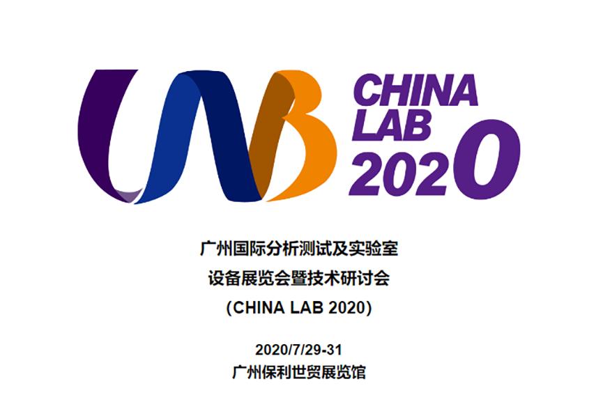 【展会快讯】北纳生物带您参观CHINA LAB 2020-www.biaowu.com北纳生物