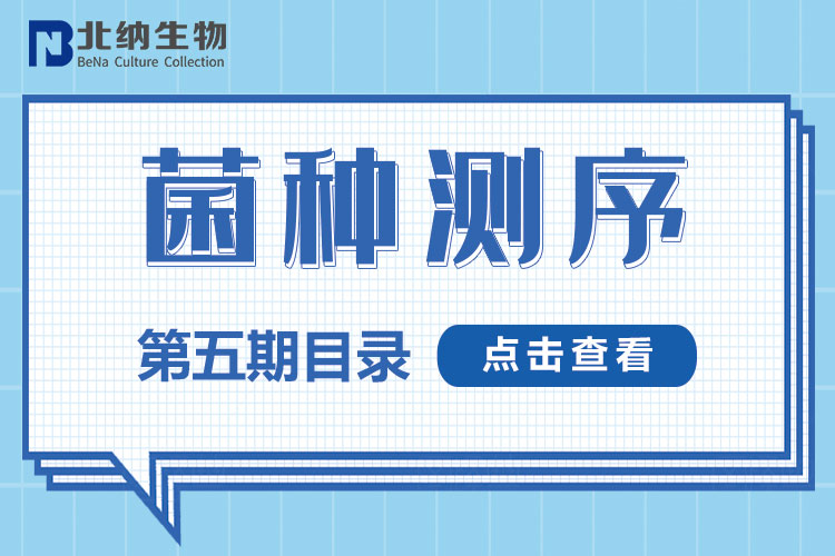 北纳生物2020首批菌种测序名录(五)-www.bncc.org.cn北纳生物