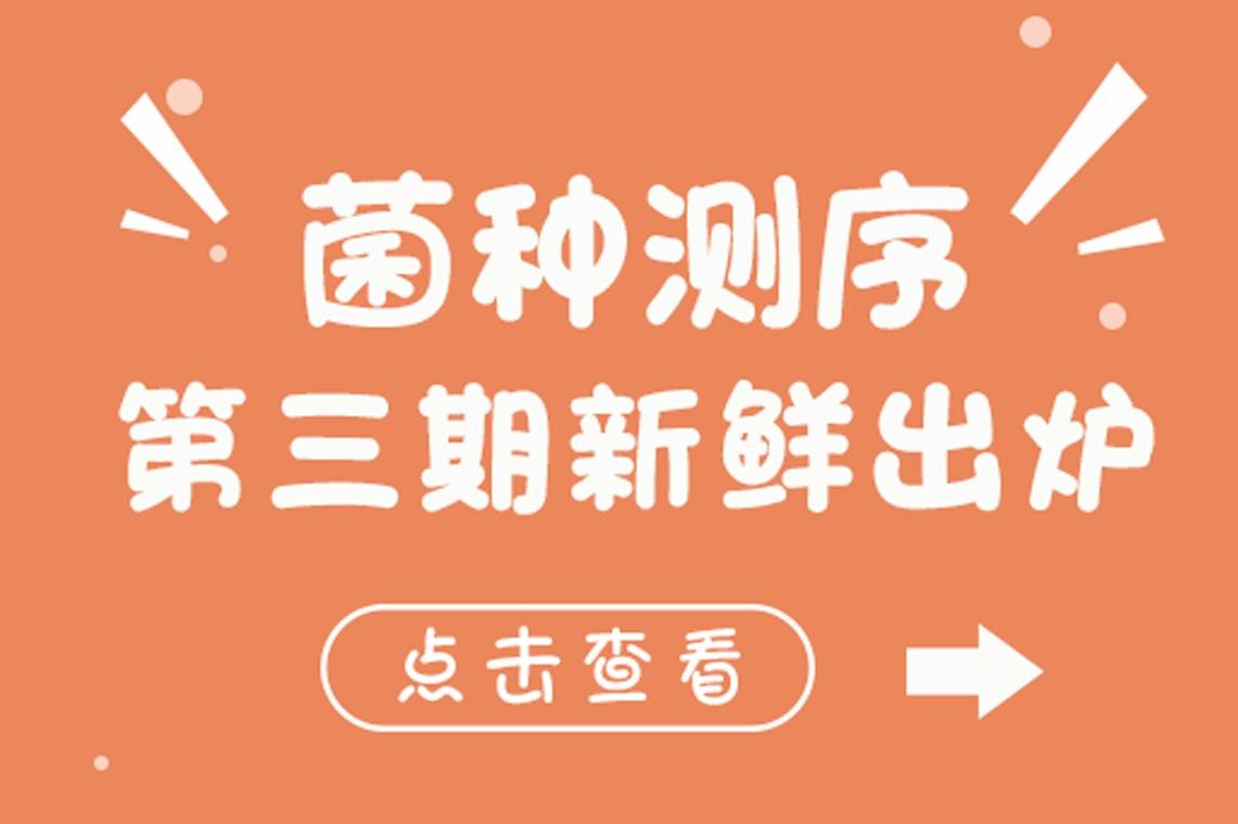 北纳生物2020首批菌种测序名录(三)-www.bncc.org.cn北纳生物