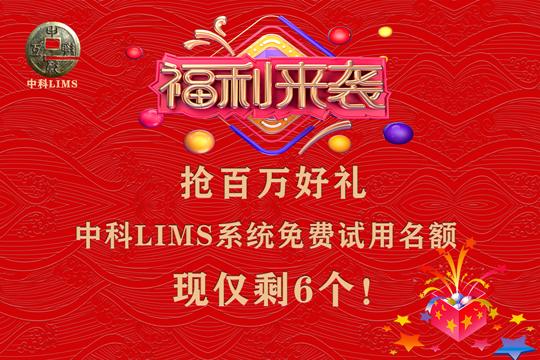 中科LIMS系统百万礼品大放送,仅此一次,名额仅剩6个!-www.biaowu.com北纳生物