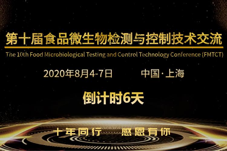 【展会预告】北纳与您相约第十届食品微生物检测与控制技术交流会-www.biaowu.com北纳生物