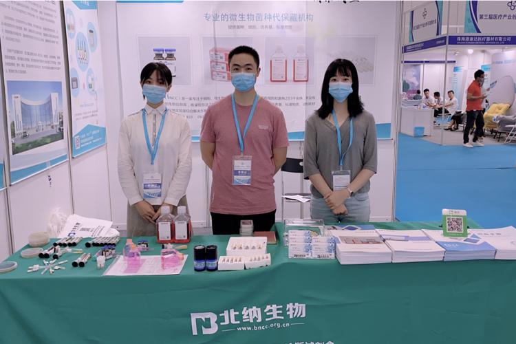 北纳带您看展会丨2020第三届中国医疗产业创新与发展大会现场报道-www.bncc.org.cn北纳生物